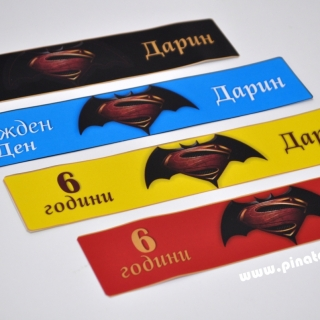 Персонализиран парти етикет за бутилка с вода Батман срещу Супермен