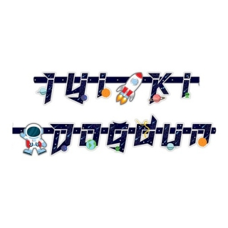 Банер гирлянд за декорация Космос с текст Iyiki Dogdun, 2,00 м дължина