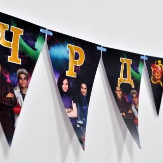 Персонализиран банер Честит Рожден Ден Наследниците, с включени 2 бр флагчета бонус
