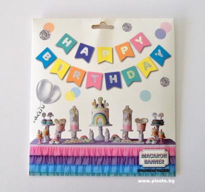 Банер гирлянд Happy Birthday различни цветове тип Макарон с холограмни букви