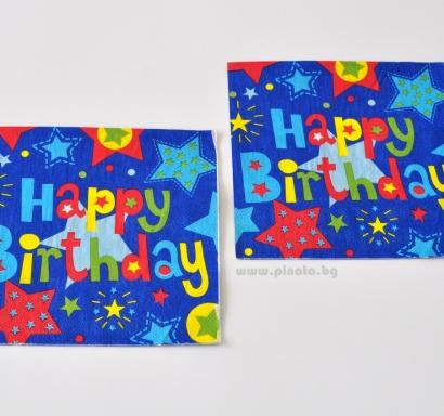 Парти салфетки Честит Рожден Ден Момче 33х33 см