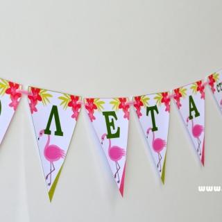 Персонализиран банер Честит Рожден Ден Фламинго, с включени 2 бр флагчета бонус