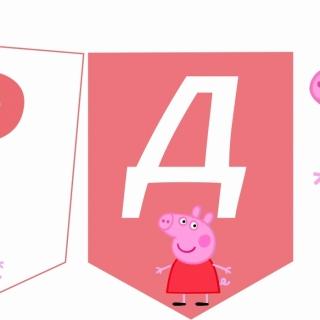 Персонализиран банер Честит Рожден Ден Пепа Пиг, с вкл. 2 бр фигури бонус