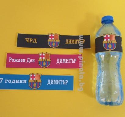 Персонализиран парти етикет за бутилка с вода Барселона
