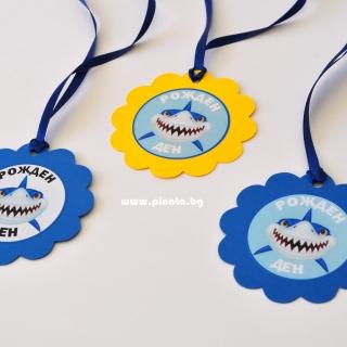 Персонализиран парти медальон  риби акули