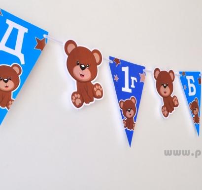 Персонализиран банер Честит Рожден Ден Мече Теди, с включени 2 бр фигури бонус