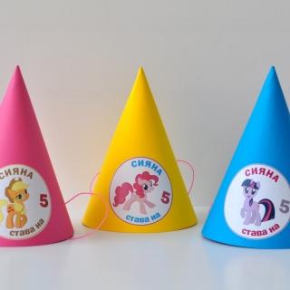 Персонализирана парти шапка Малкото Пони