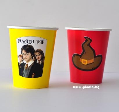 Персонализирана хартиена парти чашка 250 мл Хари Потър