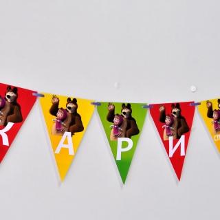 Персонализиран банер Честит Рожден Ден Маша и Мечока, с включени 2 бр. фигури бонус
