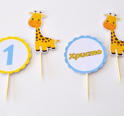 Персонализиран  топер за мъфини Жираф, 5 бр. в опаковка