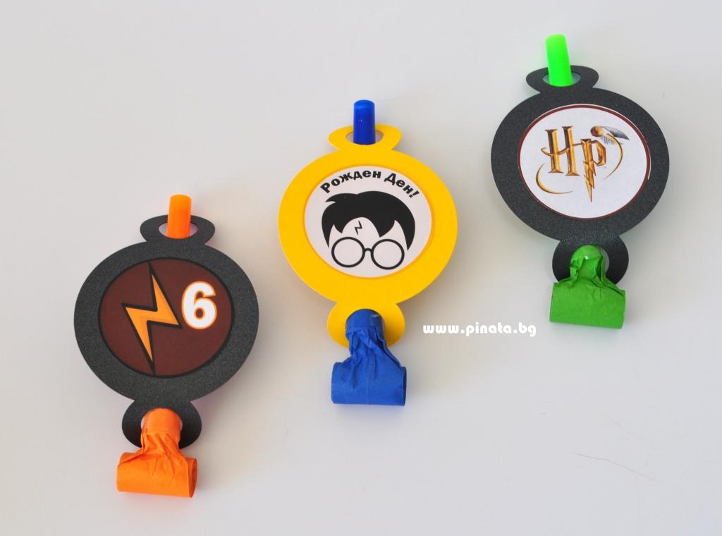 Персонализирана парти свирка Хари Потър