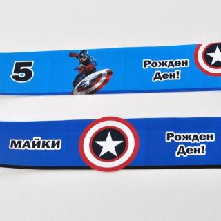 Персонализиран парти етикет за бутилка с вода Капитан Америка
