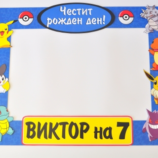 Селфи рамка за снимки Покемон, 60х80 см