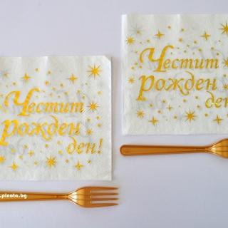 Парти салфетки Честит Рожден Ден звезди злато 33х33 см