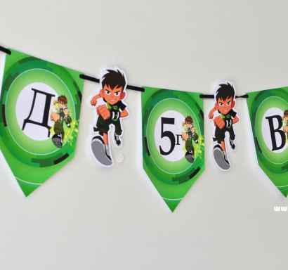 Персонализиран банер Честит Рожден Ден Бен Тен, с включени 2 бр фигури бонус