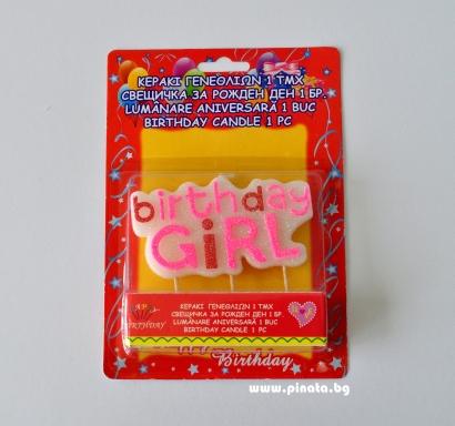 Свещички надпис Рожден ден Момиче / Birthday Girl, розови