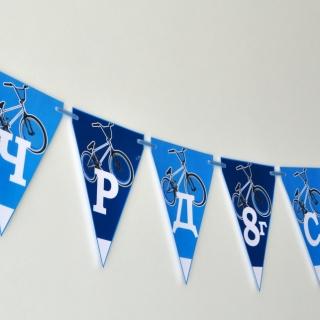 Персонализиран банер Честит Рожден Ден БМХ Колело, с включени 2 бр флагчета бонус