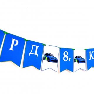 Персонализиран банер Честит Рожден Ден спортни коли с включени две флагчета бонус