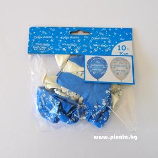 Комплект 10 бр. балони Добре дошло мило бебе момче , 30 см диаметър в бяло и синьо