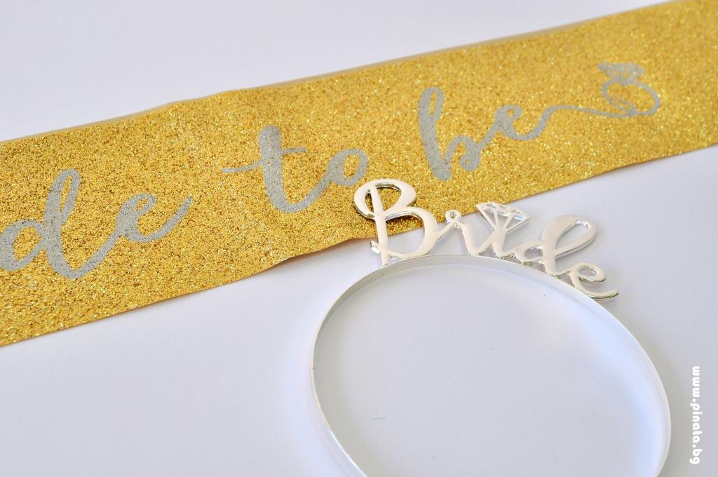 Комплект сатенена лента и метална корона за Моминско парти Bride To Be, в цвят по избор