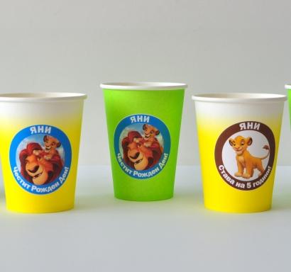 Персонализирана хартиена парти чашка 270 мл Цар Лъв, 5бр. пакет