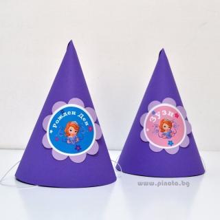 Персонализирана парти шапка Принцеса София