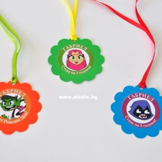 Персонализиран парти медальон  Малките титани