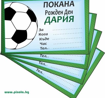 Персонализирана покана за рожден ден  Футбол