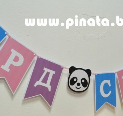 Персонализиран банер Честит Рожден Ден Панда за момиче, с вкл. два броя фигури бонус