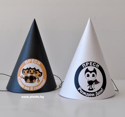 Персонализирана парти шапка Бенди