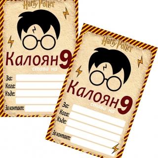 Персонализирана покана за рожден ден Хари Потър