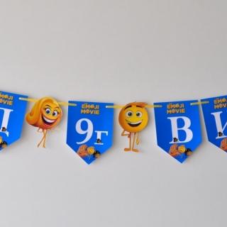 Персонализиран банер Честит Рожден Ден Емоджи / Емотикони с включени две флагчета бонус