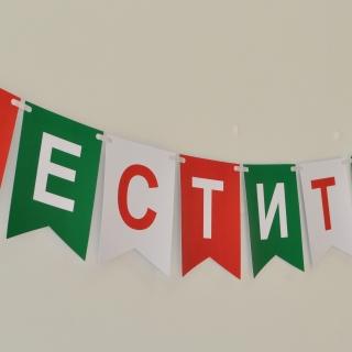 Персонализиран банер Честит Рожден Ден, Честита Коледа, с включени две флагчета бонус