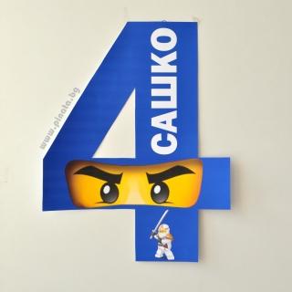 Тематична фигура цифра Лего Нинджаго  за декорация на стена