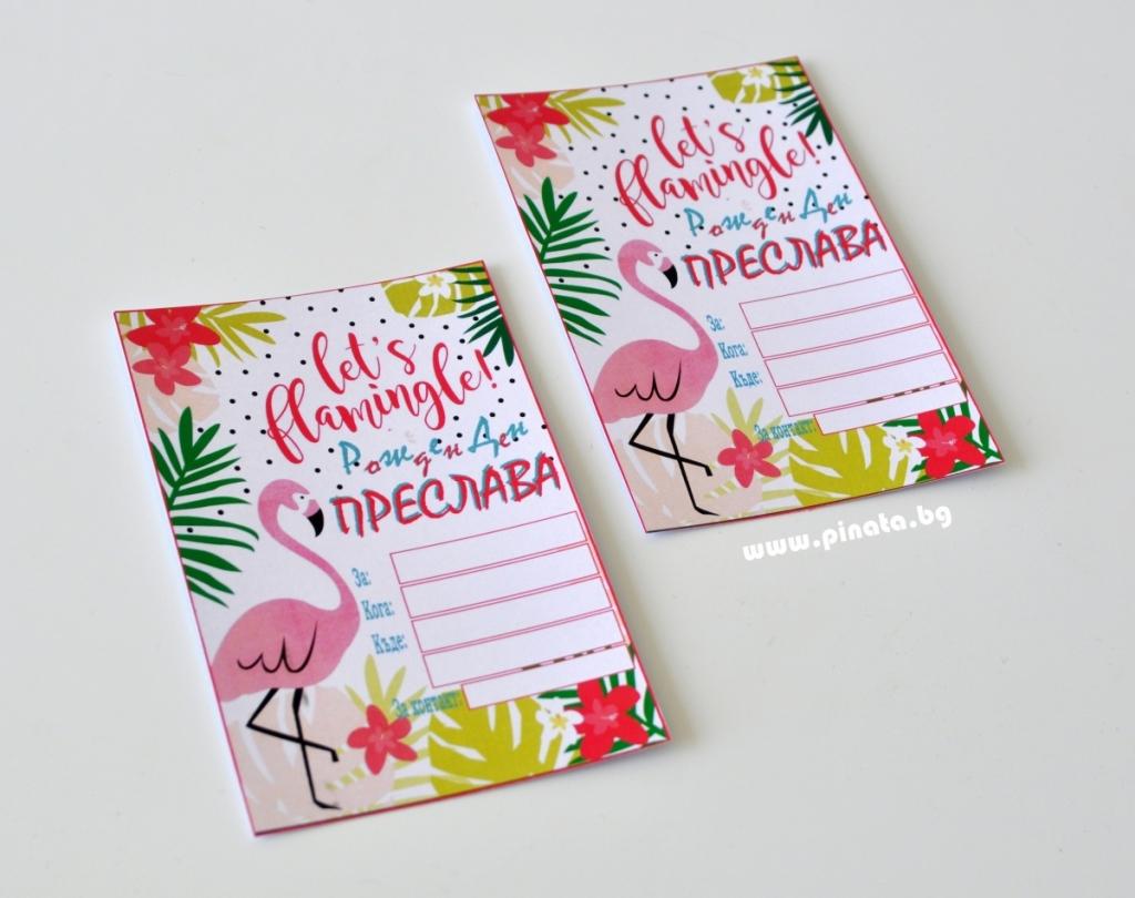 Персонализирана покана за рожден ден  Фламинго