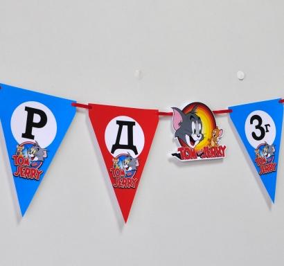 Персонализиран банер Честит Рожден Ден Том и Джери с включени 2 бр. фигури бонус