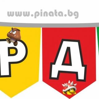 Персонализиран банер Честит Рожден Ден Супер Марио с включени две флагчета бонус