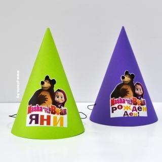 Персонализирана парти шапка Маша и Мечока