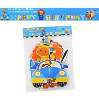 Банер гирлянд за декорация  Сафари, Джунгла, Лъв, Жираф с текст Happy Birthday, 4,0 м дължина