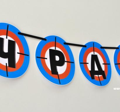 Персонализиран банер Честит Рожден Ден Нърф / Nerf, с включени 2 бр флагчета бонус