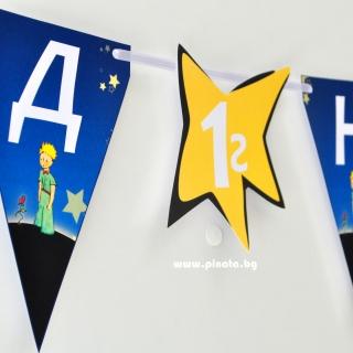 Персонализиран банер Честит Рожден Ден Малкия Принц, с включени 2 бр. фигури бонус