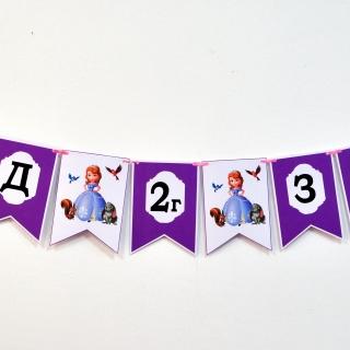 Персонализиран банер Честит Рожден Ден Принцеса София с включени две флагчета бонус