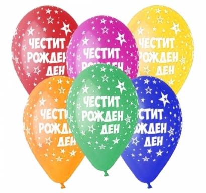 Балони с печат Честит Рожден Ден, 30 см /микс цветове/, 6 бр. в пакет