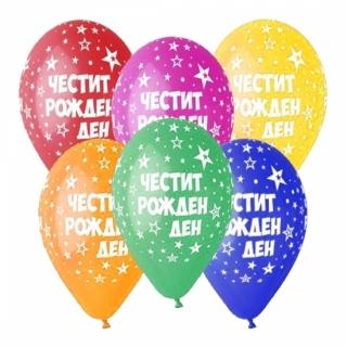 Балони с печат Честит Рожден Ден, 30 см /микс 6 цвята/