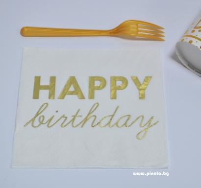 Парти салфетки Happy Birthday бели с злато премиум 33х33 см