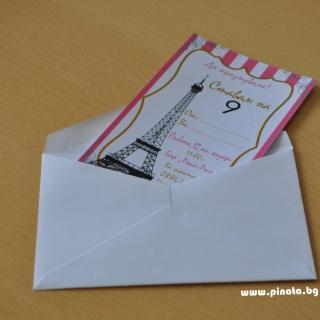 Персонализирана покана за рожден ден  Париж