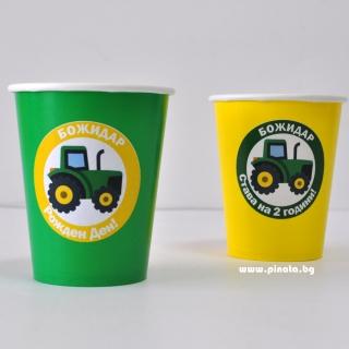 Персонализирана хартиена парти чашка 250 мл. Трактор, 5бр. пакет