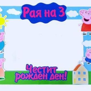Селфи рамка за снимки Пепа Пиг 60х80 см