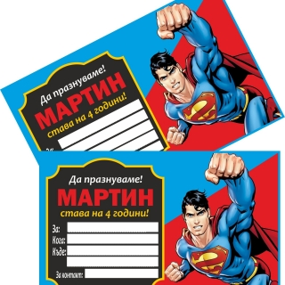 Персонализирана покана за рожден ден  Супермен