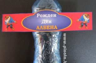Персонализиран парти етикет за бутилка с вода Красавицата и Звяра, 5 бр. в пакет